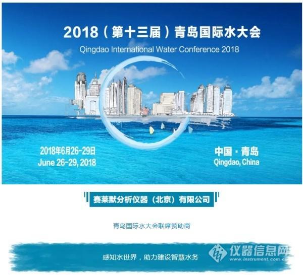 【第十三届青岛国际水大会联席赞助商】赛莱默分析仪器中国