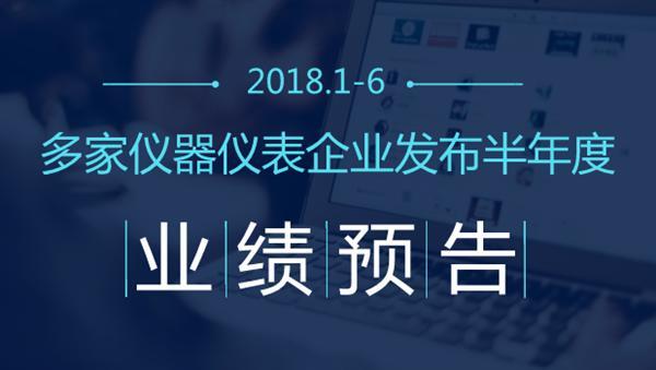 多家仪器仪表企业发布2018年半年度业绩预告