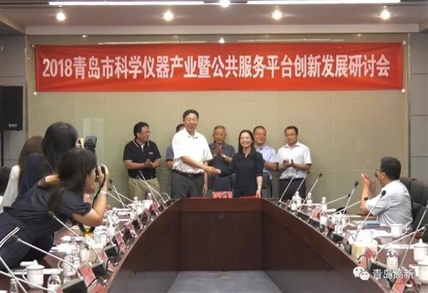 山东青岛科学仪器产业暨公共平台发展研讨会召开