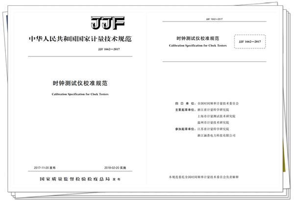 浙江计量院起草的《时钟测试仪校准规范》颁布实施