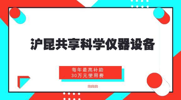 沪昆共享科学仪器设备 每年最高补助30万元使用费