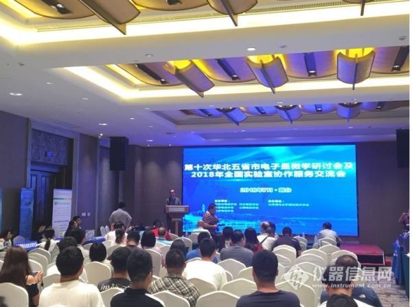 岛津积极参与2018华北五省电镜会