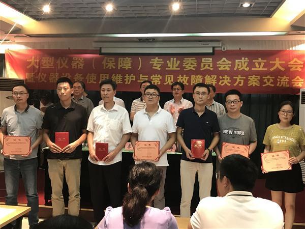 江苏省分析测试协会大型仪器(保障)专业委员会成立大会召开