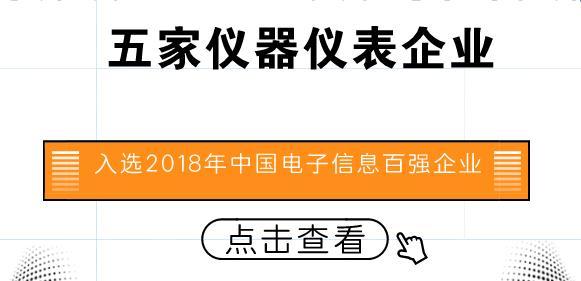 五家仪器仪表企业入选2018年中国电子信息百强企业