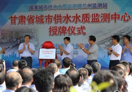 甘肃省城市供水水质监测中心正式挂牌成立