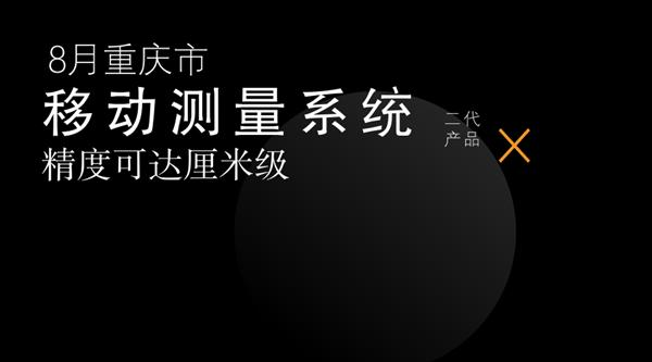 重庆市新一代移动测量系统精度可达厘米级