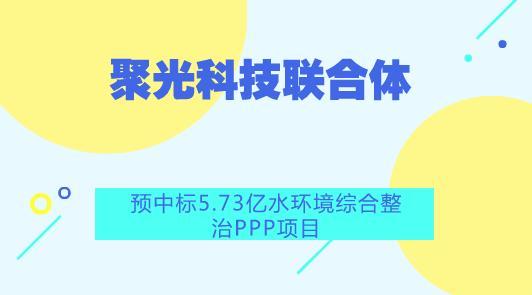 聚光科技联合预中标5.73亿水环境综合整治PPP项目