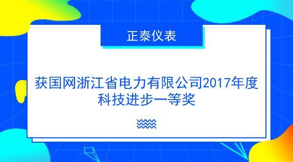 正泰仪表获国网浙江电力公司2017年度科技进步一等奖