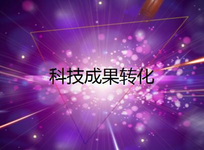 華科儀等入選2018北京高新技術成果轉化項目