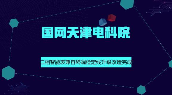 國網天津電科院完成三相智能表兼容終端檢定線升級改造