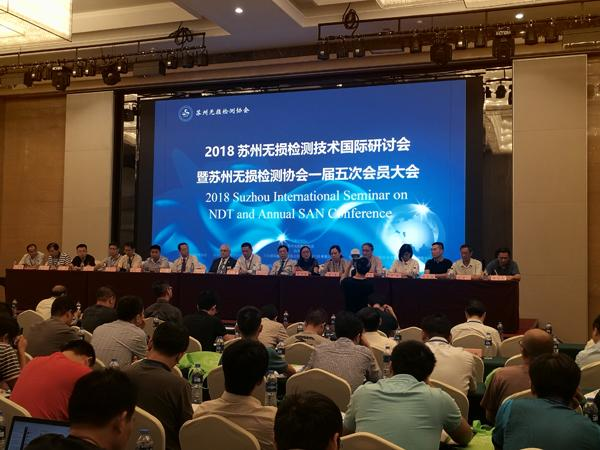 2018年蘇州無損檢測技術國際研討會召開