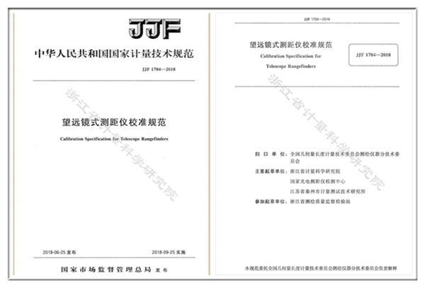 浙江計量院起草的《望遠鏡式測距儀校準規范》發布