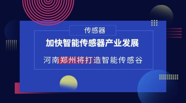 加快智能传感器产业发展 河南郑州将打造智能传感谷