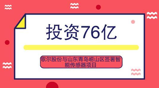 歌尔股份与山东青岛崂山区签署智能传感器项目