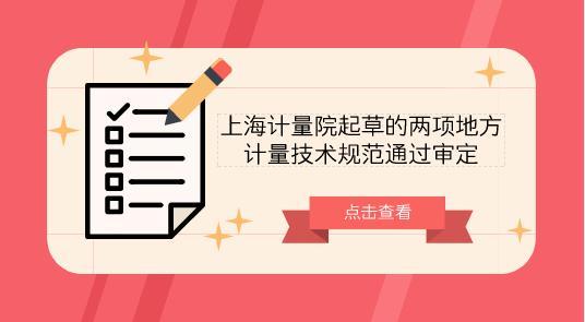上海计量院起草的两项地方计量技术规范通过审定