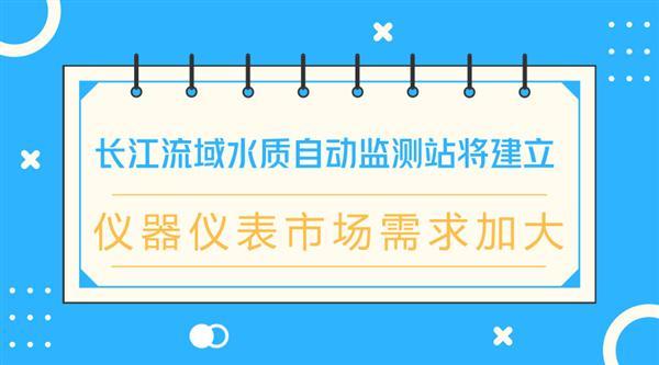 長江流域水質自動監測站將建立 儀器儀表市場需求加大