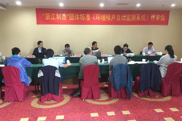 """《環境噪聲自動監測系統》""""浙江制造""""團體標準通過評審"""