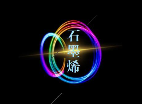聚力打造產業航母 北京石墨烯研究院正式揭牌