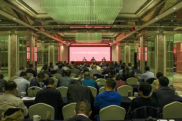 2018年山东省环境监测监控工作会议成功召开