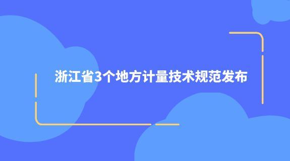 浙江省风量仪校准规范等3个地方计量技术规范发布