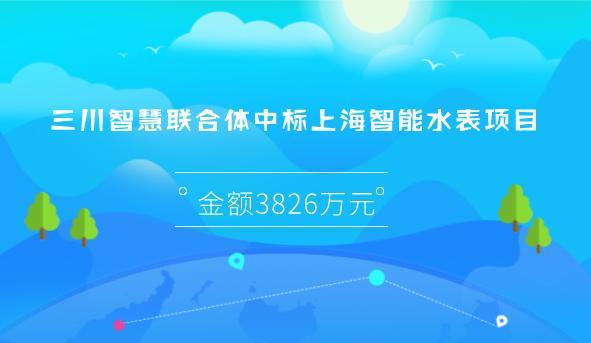 三川智慧联合体中标上海智能水表项目 金额3826万元