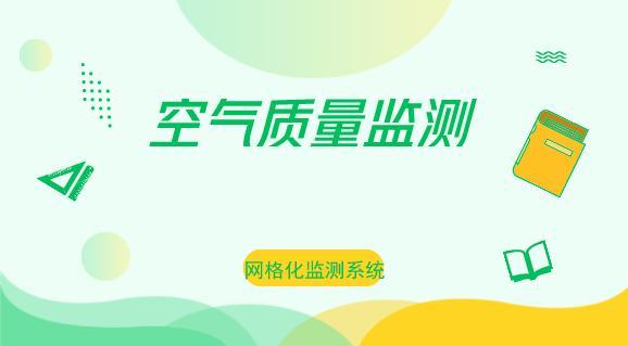 河南安阳安装大气网格化监测系统 精准治理大气污染