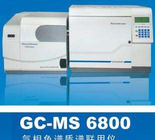 GC-MS6800-01.jpg