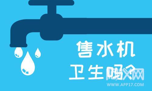 售水机卫生问题引堪忧 浊度2018白菜自助领彩金等科学仪器检测水质好坏