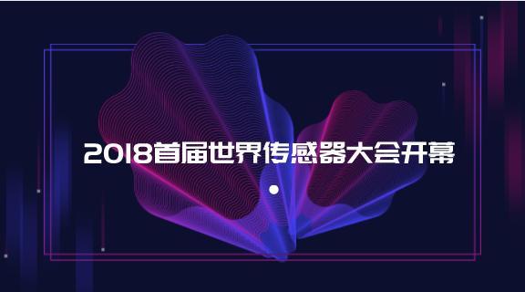 2018首届世界传感器大会在河南郑州开幕