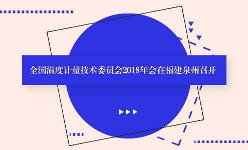 全国温度计量技术委员会2018年会在福建泉州召开