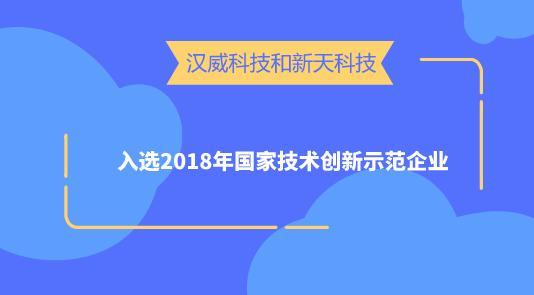 汉威科技和新天科技入选2018国家技术创新示范企业