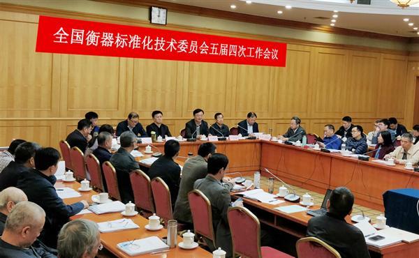 全国衡器标准化技术委员会五届四次会议顺利召开