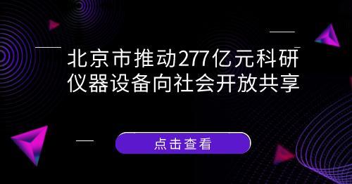 北京市推動277億元科研儀器設備向社會開放共享