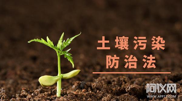 《土壤污染防治法》即将实施 将助力土壤监测仪器仪表行业的发展