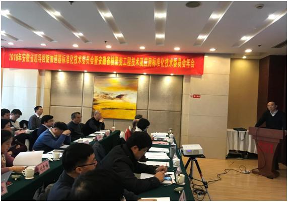 安徽核聚变工程技术委员会2018年度工作会议召开