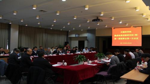 中科院集成电路创新院(筹)理事会第一次会议召开