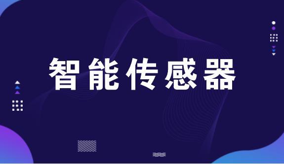 """河南加快推进智能传感器产业发展 打造""""一谷两基地""""产业格局"""