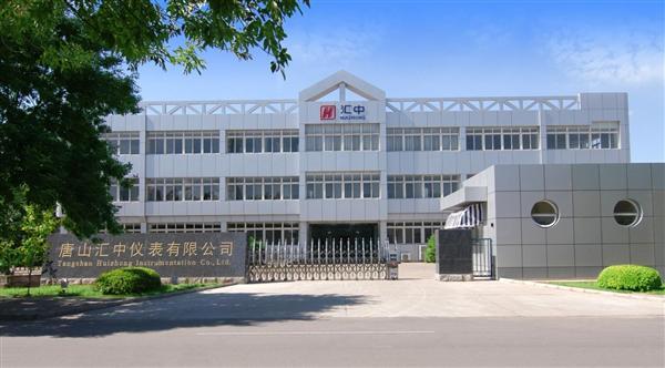 汇中仪表6个项目获河北唐山新兴产业发展专项补助