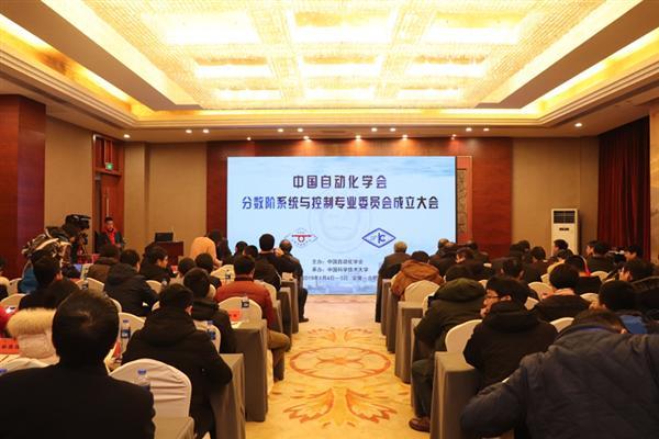 中国自动化学会分数阶系统与控制专业委员会正式成立