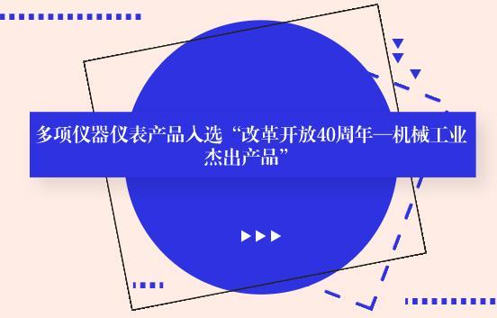 """多项仪器仪表产品入选""""改革开放40周年—机械工业杰出产品"""""""
