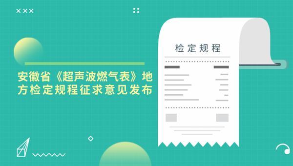 安徽省《超声波燃气表》地方检定规程征求意见发布