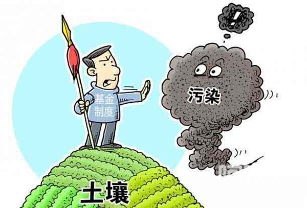《土壤污染防治法》实施在即 筑牢食品安全的第一道防线