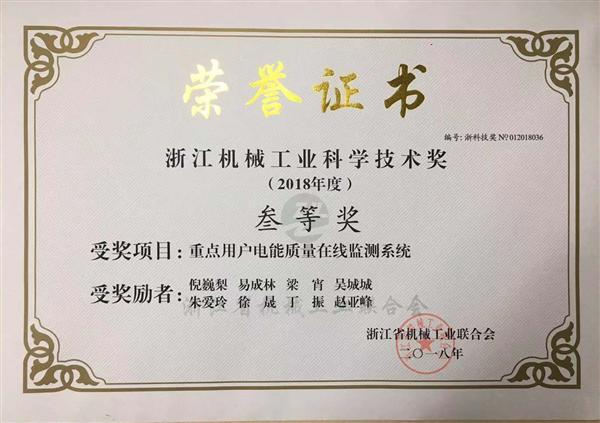 正泰仪表一项目获浙江机械工业科学技术奖三等奖