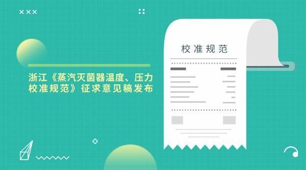 浙江《蒸汽灭菌器温度、压力校准规范》征求意见稿发布