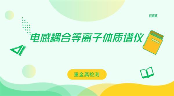 江西省钢铁企业首台电感耦合等离子体质谱仪投入使用