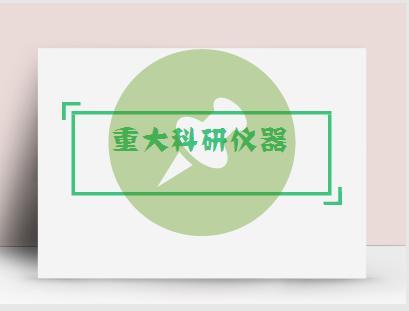 """277亿科研设备开放共享 首都创新再出""""新招"""""""