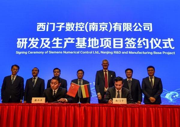 西门子将在江苏南京新建数字化工厂 新增投资超8亿