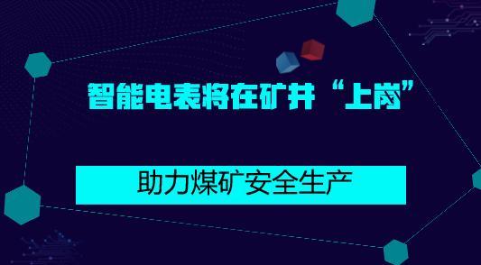 """智能电表将在矿井""""上岗"""" 助力煤矿安全生产"""