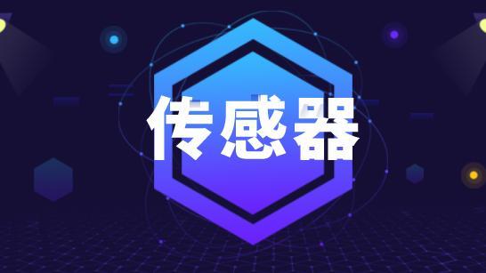 中国传感器行业分析:解决四大困境进军智能传感器