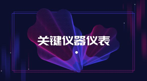 2018战略性新兴产业分类 关键仪器仪表获支持